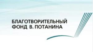 Эмблема фонда Потанина